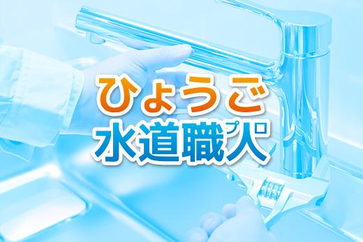 ひょうご水道職人 NO IMAGE