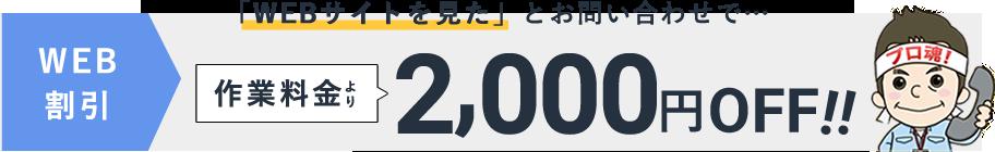 WEB割引 「WEBサイトを見た」とお問い合わせで…作業料金より2,000円OFF!!