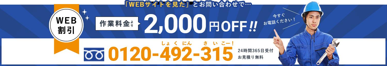 WEB割引 「WEBサイトを見た」とお問い合わせで・・・作業料金より2,000円OFF!! 今すぐお電話ください! フリーダイヤル 0120-492-315 24時間365日受付 お見積り無料