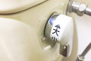 トイレの節水方法は?トイレタンクでできる節水対策